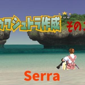 トゥワシュトラ作成 その3 ~Serra~