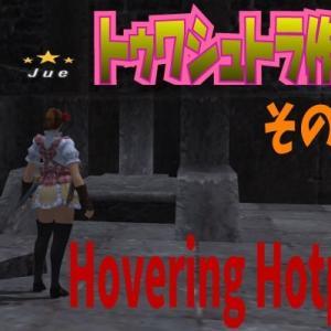 トゥワシュトラ作成 その6 ~Hovering Hotpot~