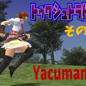 トゥワシュトラ作成 その7 ~Yacumama~