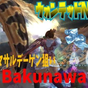 【ウォンテッド125】デマサルデーゲン【Bakunawa】