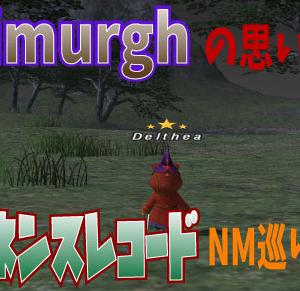 Simurghの思い出 エミネンスレコードNM巡り+思い出コラボ