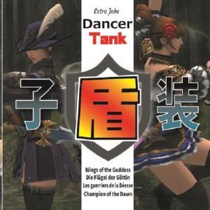踊り子盾装備