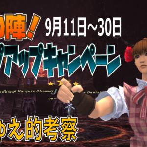 じゅえ的キャンペーン考察(9月11日~30日)