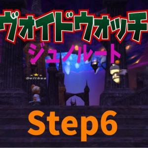 メインルートのヴォイドウォッチを進めていく 三章Step6