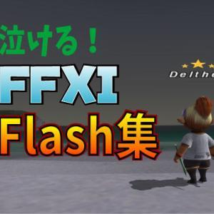 泣ける!FFXI Flash集
