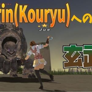Kirin(Kouryu)への道 ~玄武~