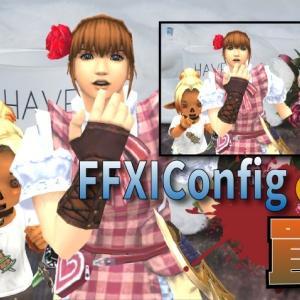 FFXIコンフィグの罠