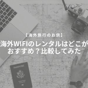 【海外旅行のお供】海外Wifiのレンタルはどこがおすすめ?比較してみた
