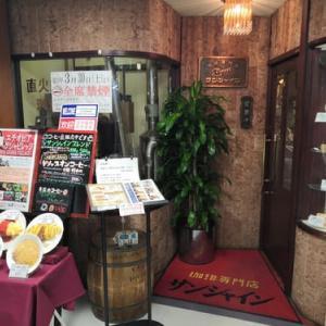 大阪 レトロな雰囲気漂う『喫茶サンシャイン』でふわふわホットケーキを食べてきた