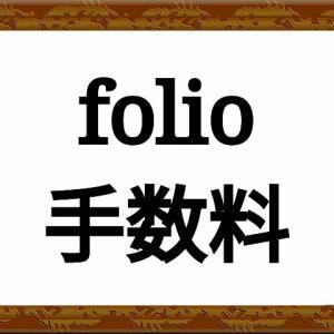 folio(フォリオ)の手数料
