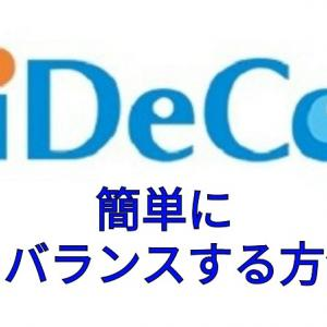 iDeCo 簡単にリバランスする方法
