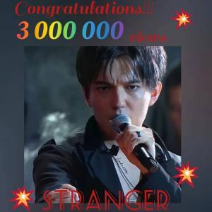 STRANGER 300万回再生 ディマシュ公式YOUTUBEチャンネル