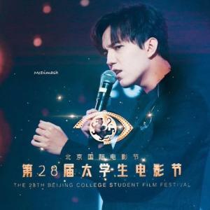 ディマシュ 中国での活動を再開 2021年9月28日 大学生映画祭に参加