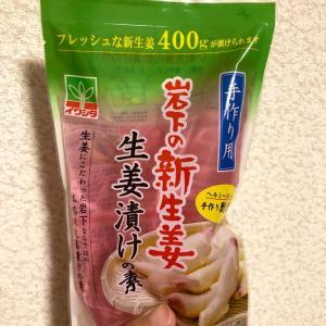 岩下の新生姜 生姜漬けの素を使えば、岩下の新生姜が、家庭で大量に作れる!