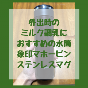 おでかけ時のミルク調乳におすすめの水筒は、象印製マホービンのステンレスマグでした。