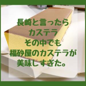 長崎のお土産と言ったらカステラ!その中でも福砂屋のカステラがめちゃくちゃ美味しかった。