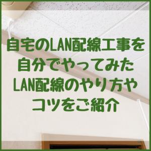 LAN配線工事を自分でやってみた。LAN配線のやり方・コツをご紹介!