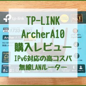 TP-LINK Archer A10を購入!IPv6対応でネットの速度が倍ぐらい早くなった!
