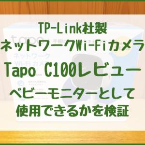 Tapo C100をベビーモニターとして使ってみた!3000円台で買えるコスパ最強のネットワークWi-Fiカメラ