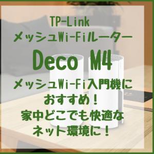 【Deco M4レビュー】一万円台でメッシュWi-Fiを導入でき、家中どこでも快適なネット環境に!