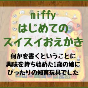 書くことに興味を持った1歳の娘にぴったりのおもちゃ『miffy はじめてのスイスイおえかき』
