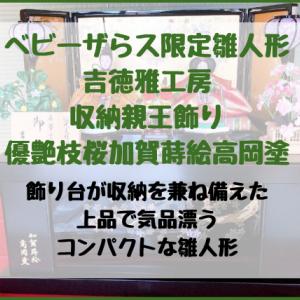 吉徳雅工房のベビーザらス限定雛人形『収納親王飾り「優艶枝桜加賀蒔絵高岡塗」』を購入。コンパクトで上品な気品漂う雛人形。