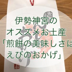 伊勢神宮のオススメお土産「煎餅の美味しさはえびのおかげ」は、海老をそのまま食べているようなおせんべいでした。