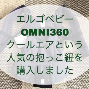 エルゴベビー OMNI360 クールエアという人気の抱っこ紐を購入。付属品なしで新生児から使え、前向きだっこもできる抱っこ紐。