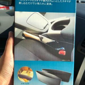 車のシートの隙間を何とかしたい。そんな時、カインズで売っている「すきまトレイ」を使えば、車の座席の間にものを落として取れなくなることから解放される!