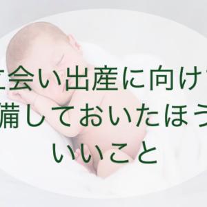 実際に立ち合い出産を経験したにらおが紹介する、立ち会い出産に向けて準備しておいたほうがいいこと