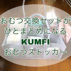 KUMFI おむつストッカーがあれば、おむつ替えセットがひとまとめになる!さらに育児グッズも一緒に収納できて便利!
