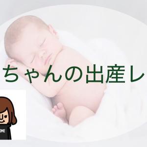 出産レポ~嫁ちゃんが出産するまで~