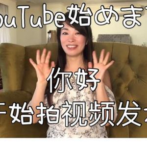 \20日間プログラムに突き動かされ YouTubeデビューしました/