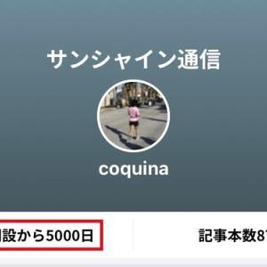 祝・ブログ開設5000日!