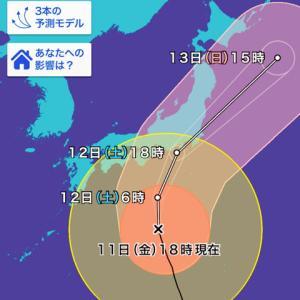 モンスター台風19号の今後は?