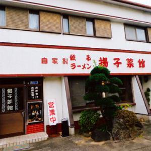 楊子菜館の四川ラーメン