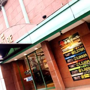 SAUNAの聖地「ウェルビー栄店」そして雨上がる・・・