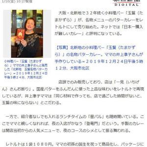 日本一購入が難しいカレー北新地の「一見お断り」の店・・・食べちゃった!