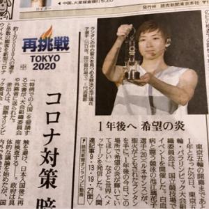 東京オリンピック2020について考えてみました!