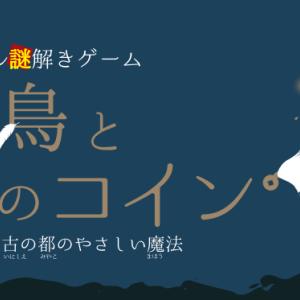 話題のリアル謎解きゲームを体験!木津川市の謎解きゲーム「白い鳥と謎のコイン」【京都イベント】