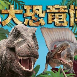 子どもに大人気恐竜の世界!京都大恐竜博【京都イベント】