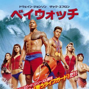 【映画レビュー】筋肉は等しく海の命を救う。真夏のまぶしさに負けない友情がここに。【ベイウォッチ】