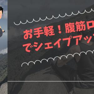 【腹筋ローラー】初心者にもおすすめ!安くてお手軽で万能なシェイプアップグッズ!