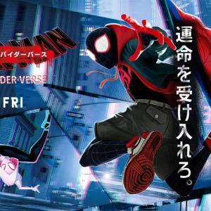 【スパイダーマンスパイダーバース】少年がスパイダーマンになるまで【映画感想】