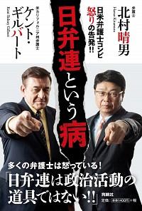 日弁連は政治活動の道具ではない!「日弁連という病」