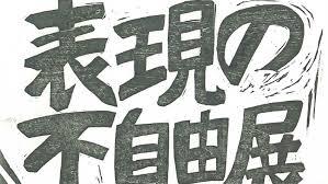 「表現の不自由展・その後」、台湾の美術館で開催へ  (拡散希望)