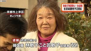 【兵庫】「タイで子供554人を養子にした」 韓国人が約8600万円の『子ども手当』を尼崎市に申請