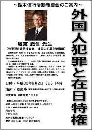 日本人を殺した外国人の割合