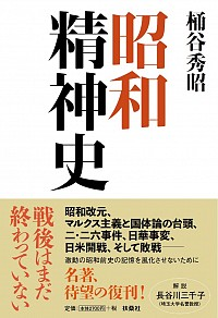 昭和精神史を読んで