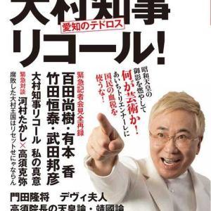 高須さん「9月25日の記者会見で全てを明らかにします。」